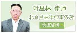 叶星林raybet雷竞技官网个人网站