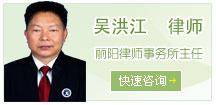 吴洪江raybet雷竞技官网个人网站