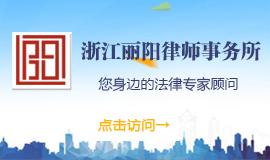 丽水raybet雷竞技官网网——丽水人的raybet雷竞技官网网