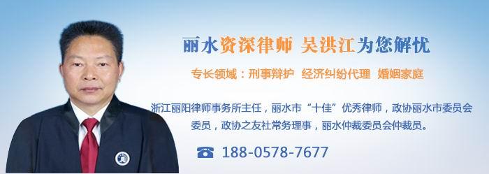丽水吴洪江raybet雷竞技官网
